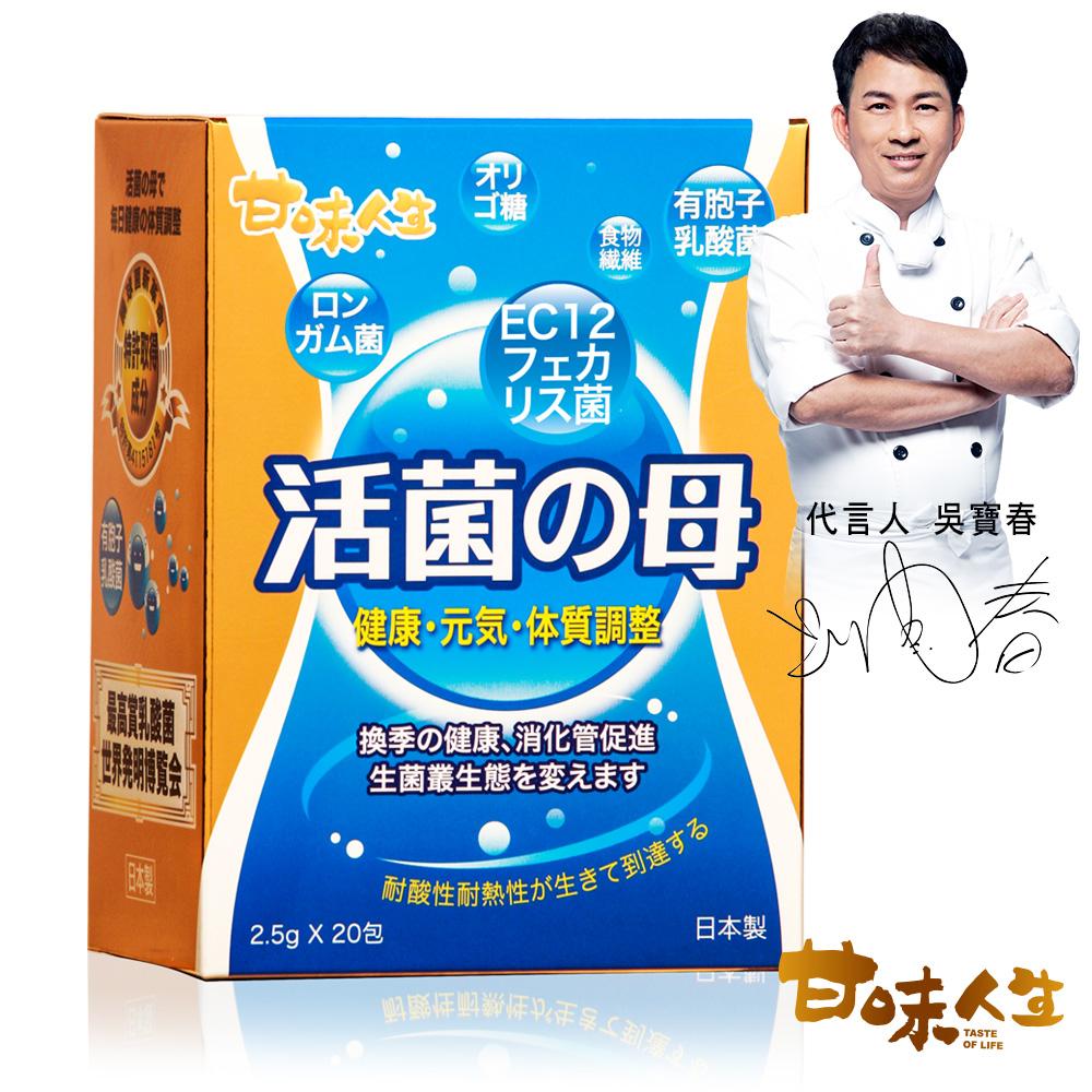 甘味人生 活菌母敏益菌(2.5gx20包x1盒)