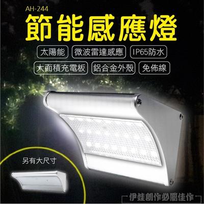 戶外感應燈(小)【AH-244A】LED燈 太陽能燈 人體感應燈 防水 壁燈 室外燈 大門感應防盜 工廠 電燈充電