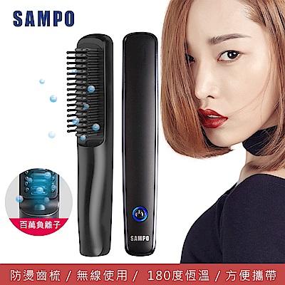 【SAMPO 聲寶】ION負離子無線造型梳 HC-Z2001L (電熱燙髮梳/直髮/造型/受損髮質適用)