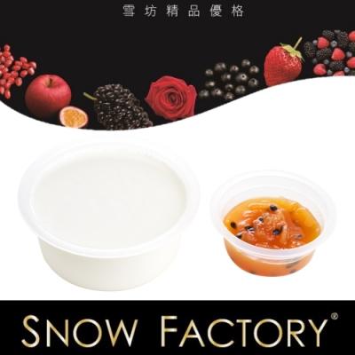 雪坊Snow Factory 鮮果優格-百香蘋果口味(160g優格+30g果醬/組)