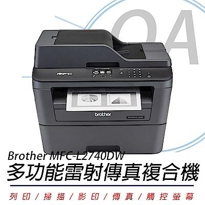 BROTHER MFC-L2740DW 觸控無線雙面多功能雷射傳真複合機