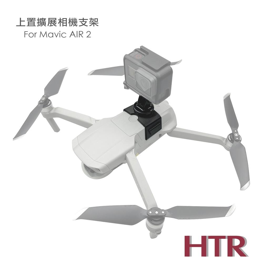 HTR 上置擴展相機支架 for Mavic AIR 2(1/4螺牙)