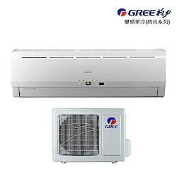 GREE格力 3-5坪變頻冷專一對一分離式GSE-23CO/GSE-23CI