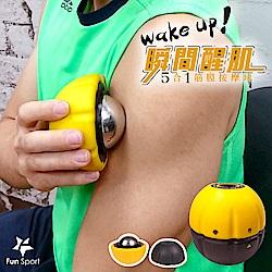 Fun Sport 瞬間醒肌-5合1筋膜按摩球(花生球/冰敷球/復健球)