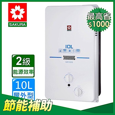 櫻花牌 SAKURA 10L屋外型ABS防空燒熱水器 GH-1035桶裝瓦斯 限北北基配送