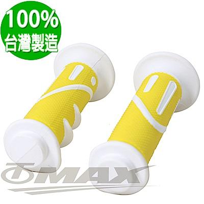 OMAX按摩專利時尚手把套-2入