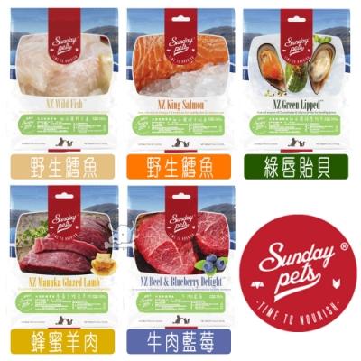 SundayPets星期天 冷凍乾燥犬貓寵物零食 50g 2包組
