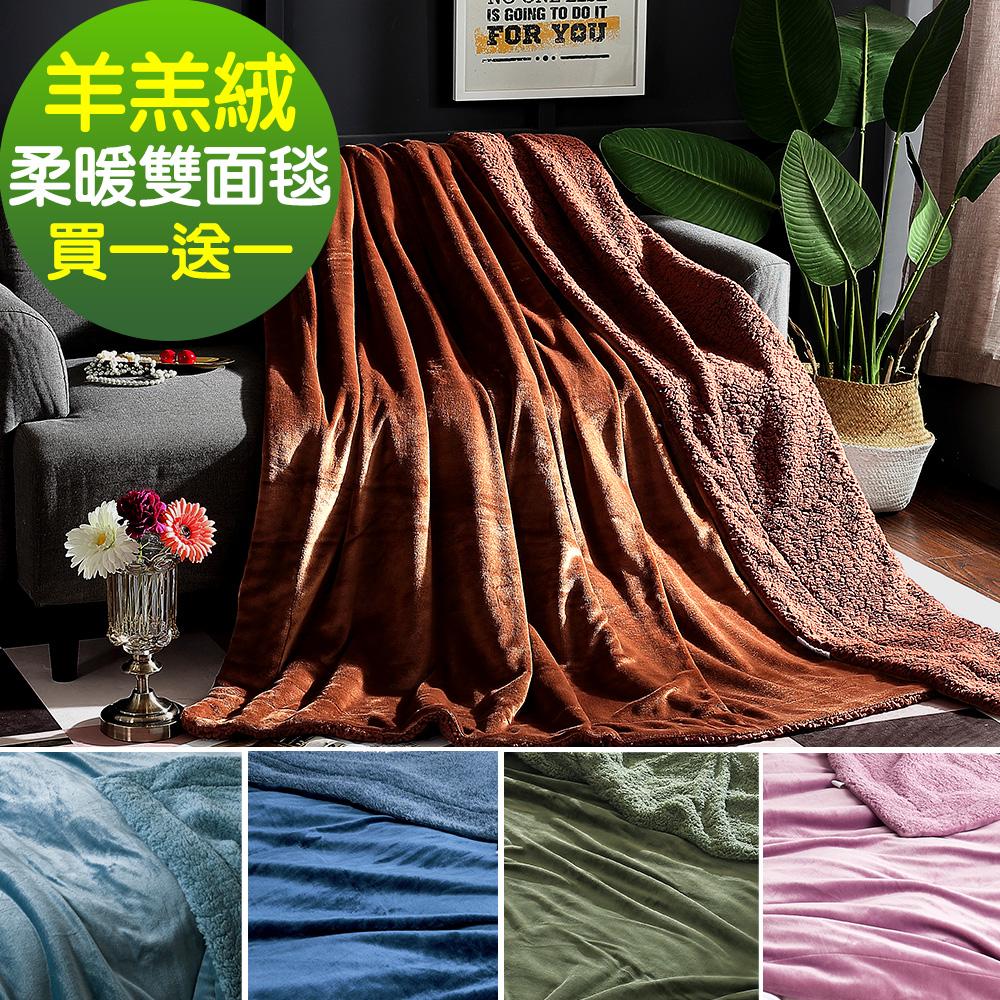 HOYACASA 法蘭絨x羊羔絨貼身即暖雙面毯(買一送一超值組)