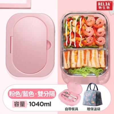 RELEA物生物 Taste耐熱玻璃雙分隔餐具保鮮盒1040ML-附提袋(兩色可選)(快)