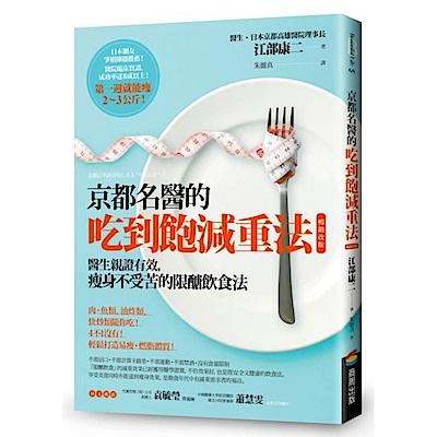 京都名醫的吃到飽減重法【暢銷改版】