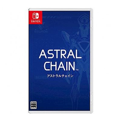 (預購) NS ASTRAL CHAIN 星際鏈鎖 -- NS  亞洲 中文一般版