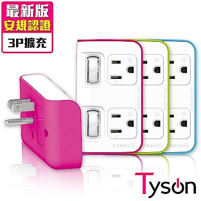 Tyson太順電業 TS-122B <b>2</b>切<b>2</b>座 3P便利型 節能小壁插