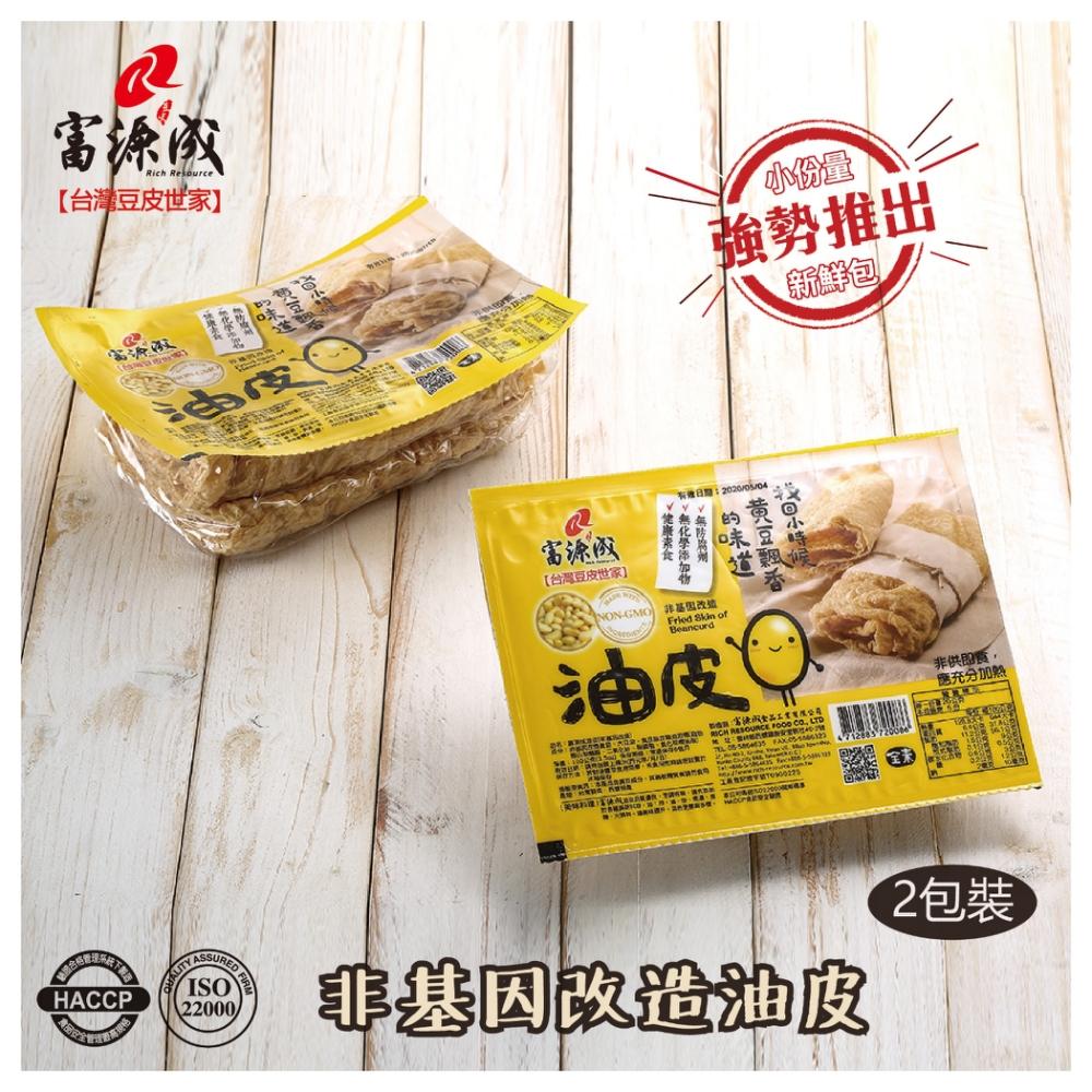 (任選) 富源成食品 非基改油皮(100g*2入) 純手工製作 素食可食-M0902