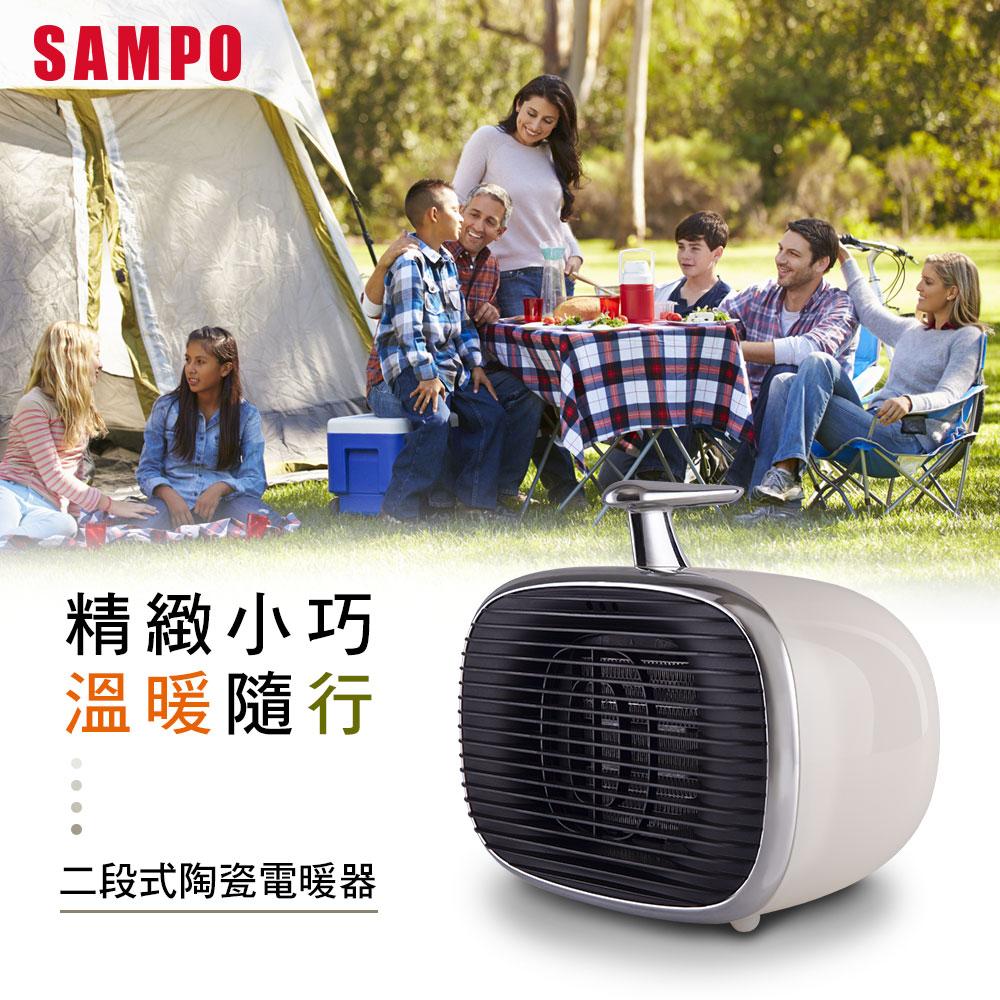 SAMPO聲寶 復古美型兩段式陶瓷電暖器 HX-HB08P