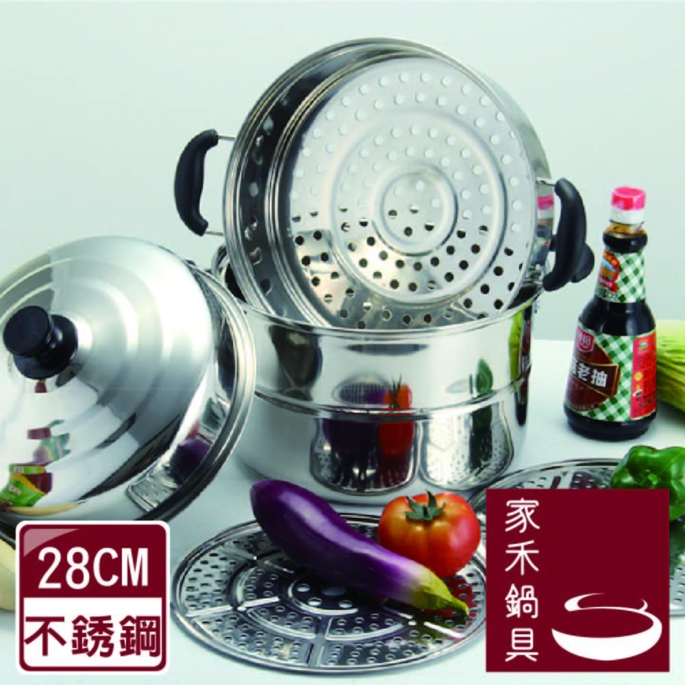 家禾鍋具 居家28CM三層 不鏽鋼雙層蒸鍋