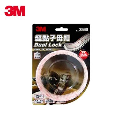 3M SJ3560 超黏子母扣(宅配)