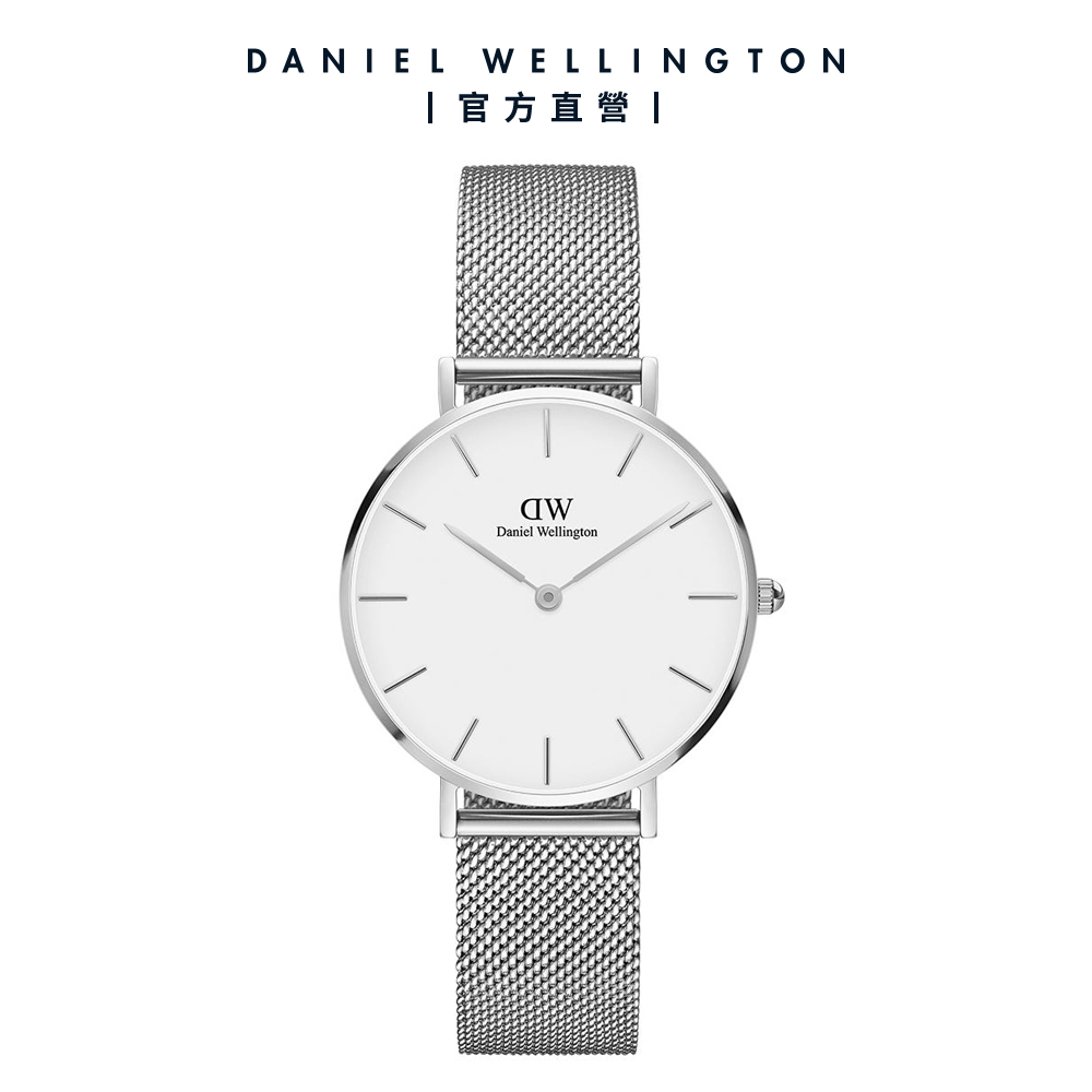 【Daniel Wellington】官方直營 Petite Sterling 32mm星鑽銀米蘭金屬錶 DW手錶