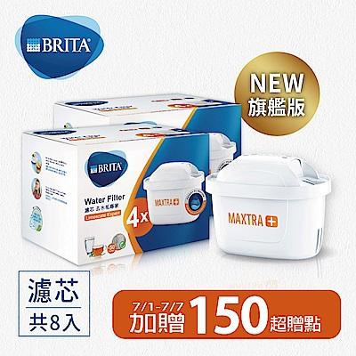 [7/1-7/7買就送$150超贈點] BRITA MAXTRA Plus去水垢專家濾芯4入裝+4入濾芯贈品(快)