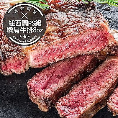 (團購組) 食肉鮮生 8oz紐西蘭PS級比臉大牛排 20片組(226g±5%/片)