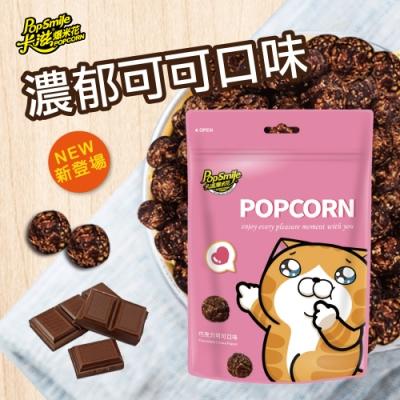 卡滋氣炸可可爆米花-巧克力80g(白爛貓款)