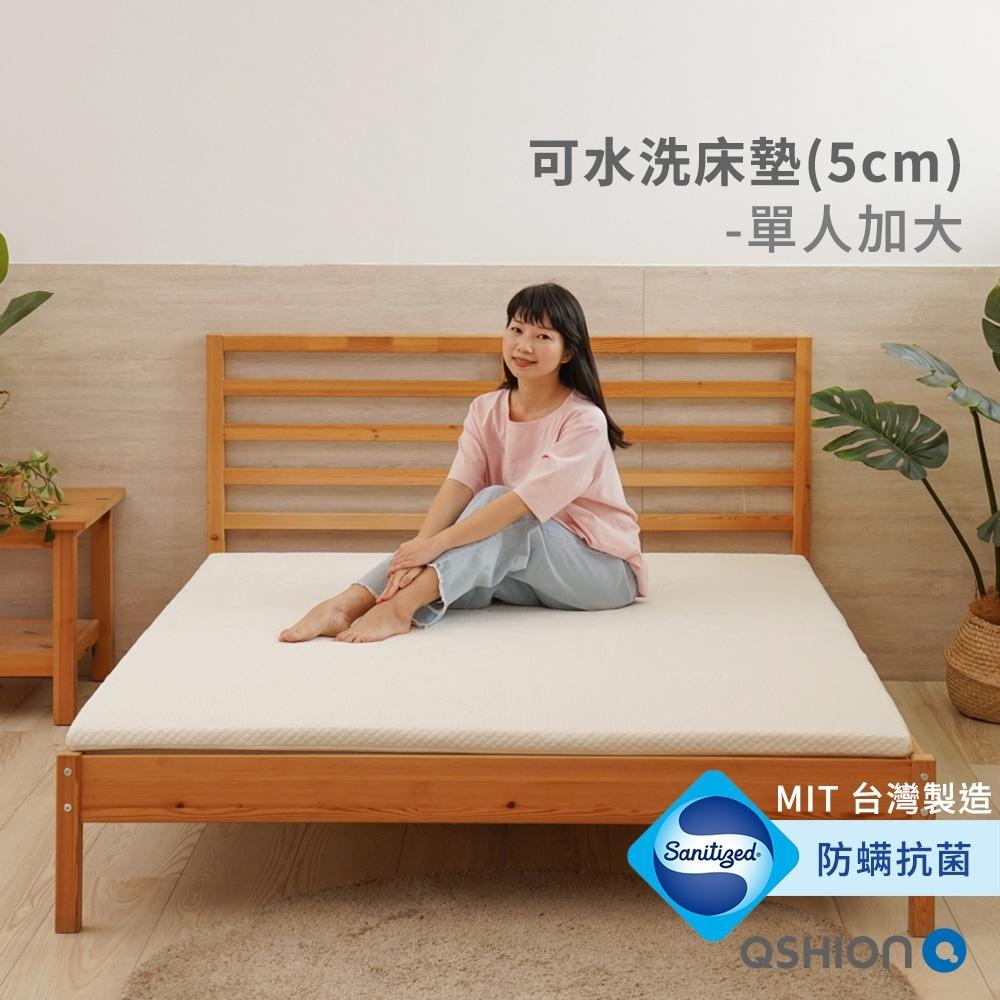 QSHION 透氣可水洗床墊5CM 單人加大3.5尺(100%台灣製造 日本專利技術)