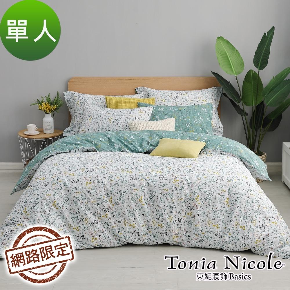 Tonia Nicole東妮寢飾 森悠綠境100%精梳棉兩用被床包組(單人)
