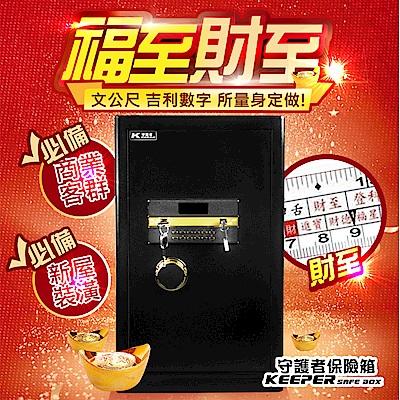 【守護者保險箱】保險箱 保險櫃 八剛柱 雙鑰匙 全福字製造 全鋼製造 69DI