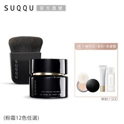 SUQQU 光感美肌艷澤粉霜+刷具組