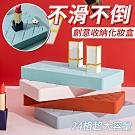 歐達家居-多用途收納化妝整理盒