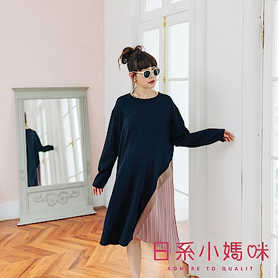 日系小媽咪孕婦裝-正韓孕婦裝 簡約感側拼接百褶洋裝