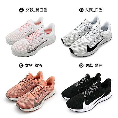 NIKE QUEST 2 男女跑步鞋(4款任選)