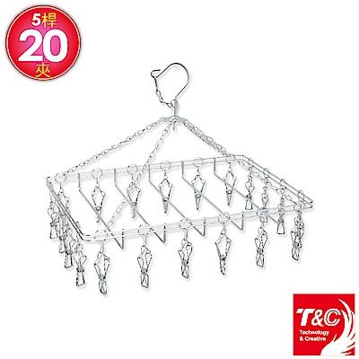 T&C 不鏽鋼五條毛巾吊襪架(20夾)