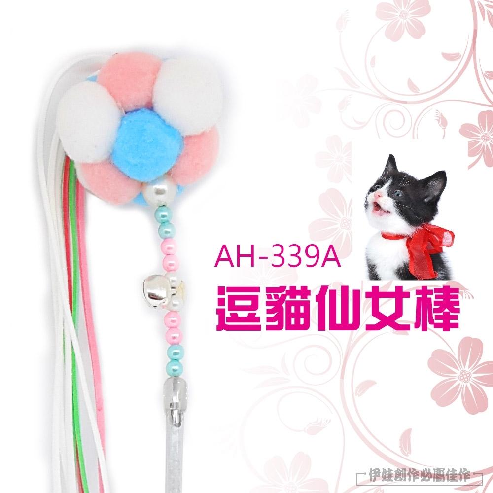 仙女逗貓棒【AH-339】逗貓玩具帶鈴鐺 木頭麻布羽毛球逗貓棒