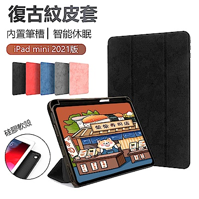 蘋果 iPad mini 6 8.3吋(2021)復古紋皮套 內置筆槽 矽膠套 平板皮套 防摔 保護套