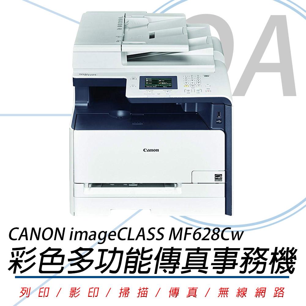 佳能 Canon imageCLASS MF628Cw 彩色雷射 多功能傳真 事務機 @ Y!購物