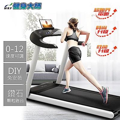 健身大師—NewS曲線調整電動跑機-升級心跳感應版本