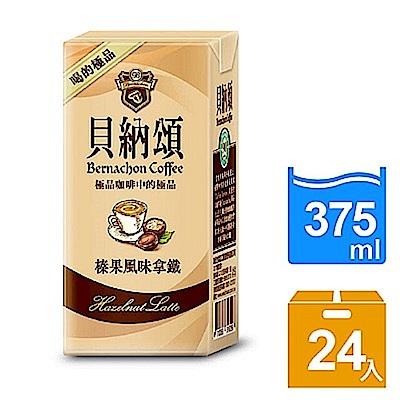 【貝納頌】榛果風味咖啡(375mlx24入)*2箱