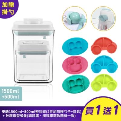 安酷1500ml+500ml密封罐(2件組附贈1組掛勺)送矽膠餐盤-貓頭鷹、噗噗車隨機1款
