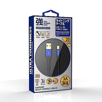 【Fonemax】超強韌 3A Type-C 快充線20cm藍