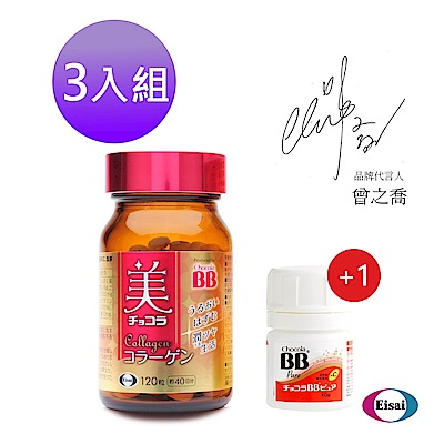 Eisai-日本衛采 Chocola BB 膠原錠×3+BB Pure膜衣錠60錠×1