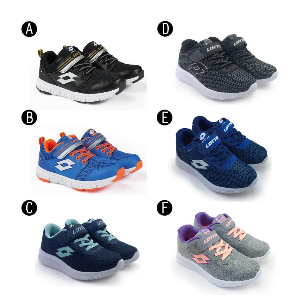 LOTTO 義大利 童 MEGALIGHT輕量跑鞋(6款任選)