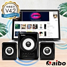 aibo L392 藍牙多功能2.1聲道 三件式USB喇叭(AUX/隨身碟/TF卡)