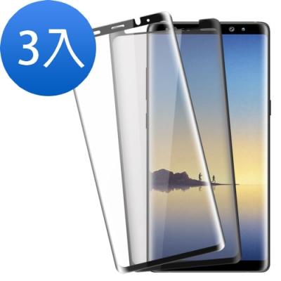 三星 Note8 曲面 9H鋼化玻璃膜 手機螢幕保護貼-超值3入組