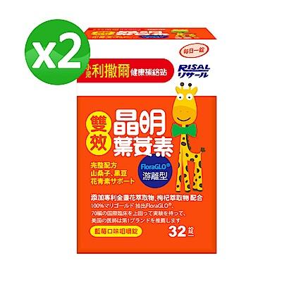 【小兒利撒爾】雙效晶明葉黃素 x兩盒組(兒童葉黃素游離型咀嚼錠)