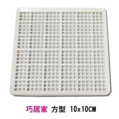 【巧居家】浴室專用-神奇排水防阻塞排水濾網 正方形10x10cm (四入/組)
