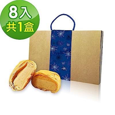樂活e棧-中秋月餅-月娘美禮盒(8入/盒,共1盒)-全素