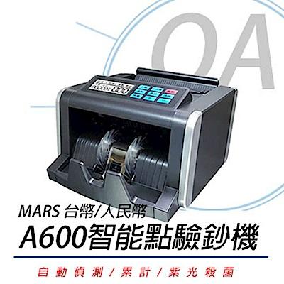 MARS A600 台幣/人民幣智能點驗鈔機