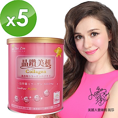 【BeeZin康萃】瑞莎代言第2代PLUS蔓越莓膠原粉x5罐(195公克/罐 )
