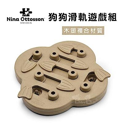 Nina Ottosson 寵物益智玩具-狗狗滑軌遊戲組(複合材質)