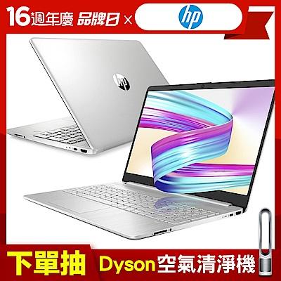 (品牌日限定) HP 15吋10代輕薄筆電-銀(i5-1035G1/8G/512G)